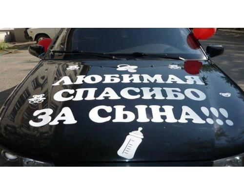 Надпись на авто